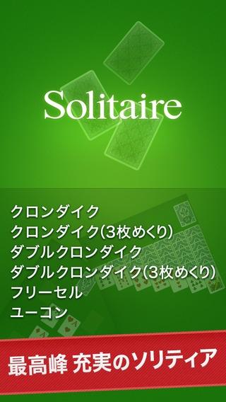 「ソリティア -KING- 無料トランプゲームの定番!」のスクリーンショット 2枚目