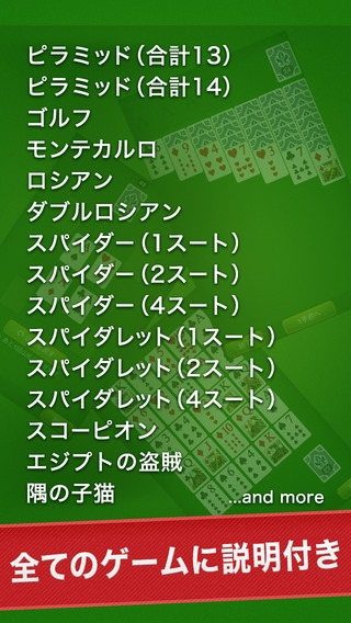 「ソリティア -KING- 無料トランプゲームの定番!」のスクリーンショット 3枚目