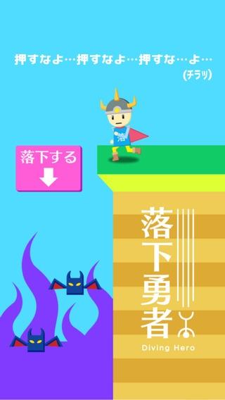 「落下勇者」のスクリーンショット 3枚目