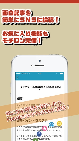 「攻略ニュースまとめ for クラクラ(クラッシュオブクラン)」のスクリーンショット 3枚目