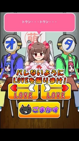 「オタサーの姫~サークルクラッシュを回避せよ!~」のスクリーンショット 2枚目