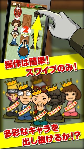 「タケノコニョッキ!」のスクリーンショット 2枚目