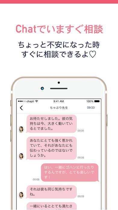 「チャット占い【Chapli(チャプリ) 】プロの占い師に相談」のスクリーンショット 3枚目