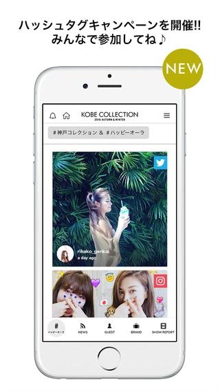 「神戸コレクション公式アプリ」のスクリーンショット 2枚目