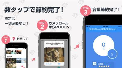 「POOL(プール) -写真が保存し放題のアルバムアプリ」のスクリーンショット 2枚目