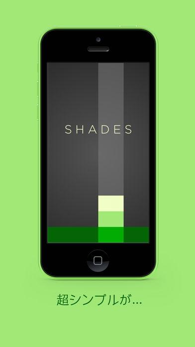 「Shades: シンプルなパズルゲーム - 無料」のスクリーンショット 1枚目