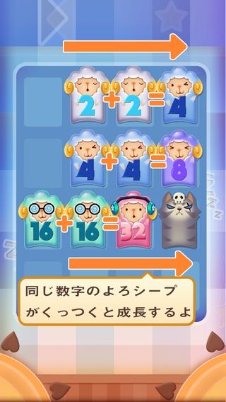 「よろシープ2048」のスクリーンショット 3枚目
