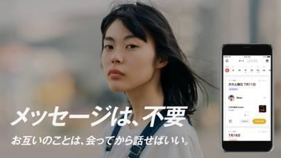 「Dine(ダイン):婚活・恋活マッチングアプリ」のスクリーンショット 2枚目