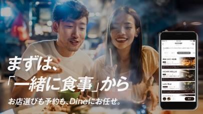 「Dine(ダイン):婚活・恋活マッチングアプリ」のスクリーンショット 3枚目