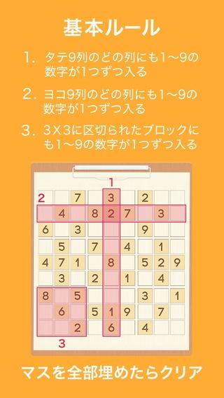 「ナンプレ100問 -脳が若返る無料パズルゲーム-」のスクリーンショット 3枚目