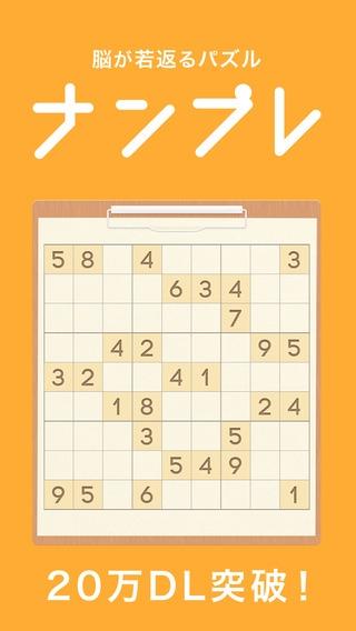 「ナンプレ100問 -脳が若返る無料パズルゲーム-」のスクリーンショット 1枚目