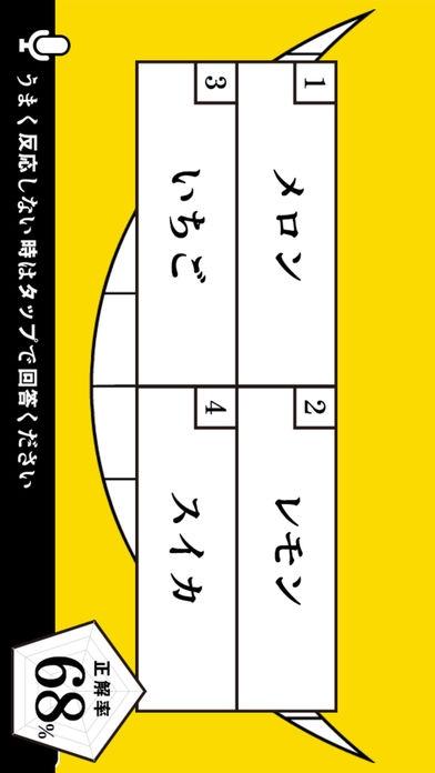 「しゃべるコミックスアプリ「殺せんせーの抜き打ちテスト」」のスクリーンショット 3枚目