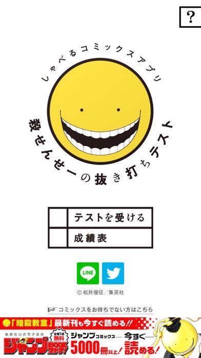 「しゃべるコミックスアプリ「殺せんせーの抜き打ちテスト」」のスクリーンショット 1枚目