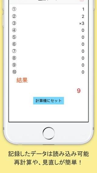 「計算を登録できる電卓」のスクリーンショット 3枚目
