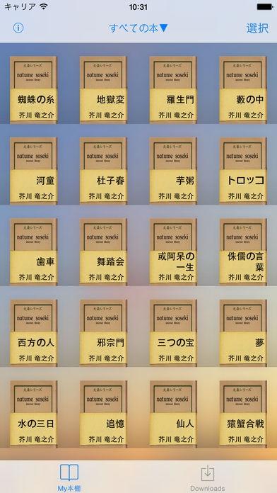 「芥川龍之介 文学全集」のスクリーンショット 3枚目