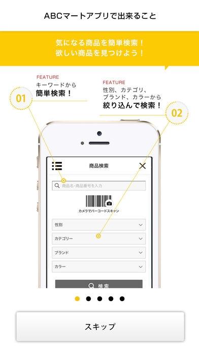 「ABC-MART公式アプリ」のスクリーンショット 2枚目