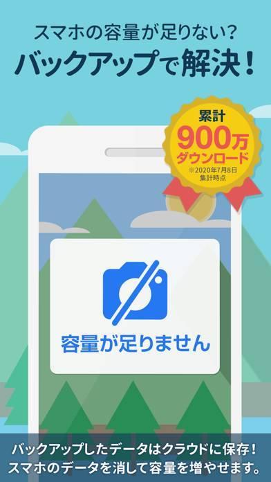 「Yahoo!かんたんバックアップ」のスクリーンショット 1枚目