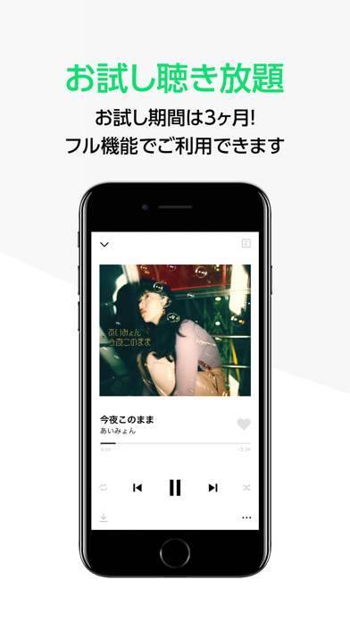 「ラインミュージック 人気音楽無料フル再生し放題」のスクリーンショット 2枚目