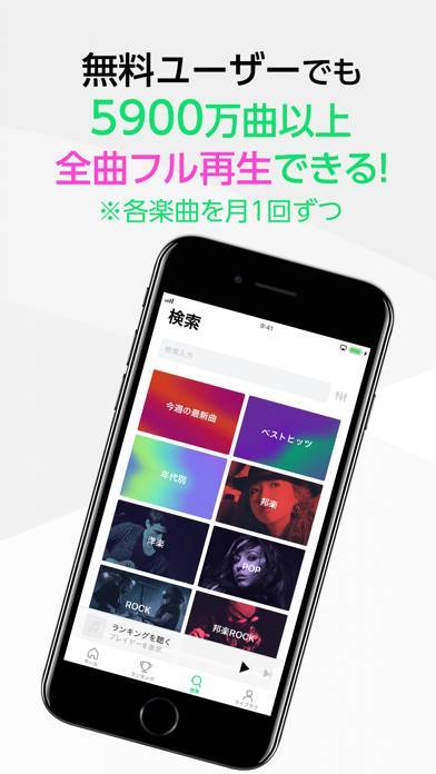 「ラインミュージック 人気音楽無料フル再生し放題」のスクリーンショット 1枚目