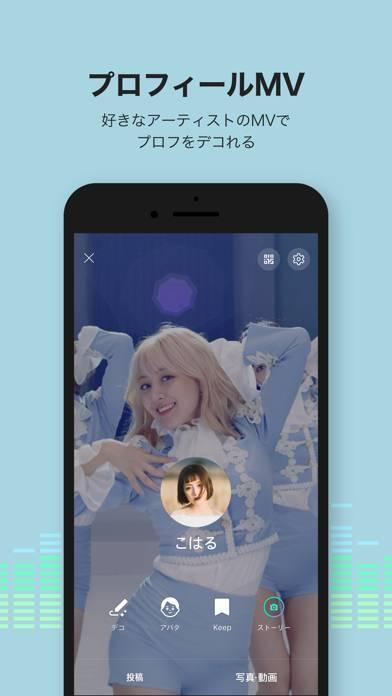 「LINE MUSIC 音楽はラインミュージック」のスクリーンショット 3枚目