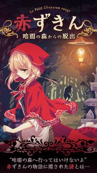 「脱出ゲーム 赤ずきん~暗闇の森からの脱出~」のスクリーンショット 1枚目