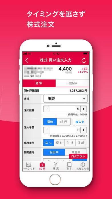 「SMBC日興証券アプリ - 株・信用取引」のスクリーンショット 3枚目