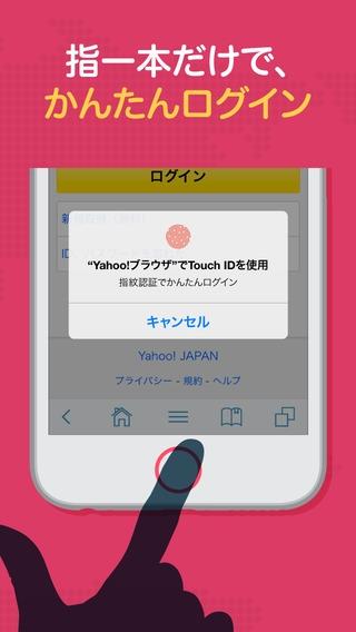 「Yahoo!ブラウザ」のスクリーンショット 2枚目