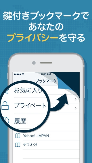 「Yahoo!ブラウザ」のスクリーンショット 3枚目