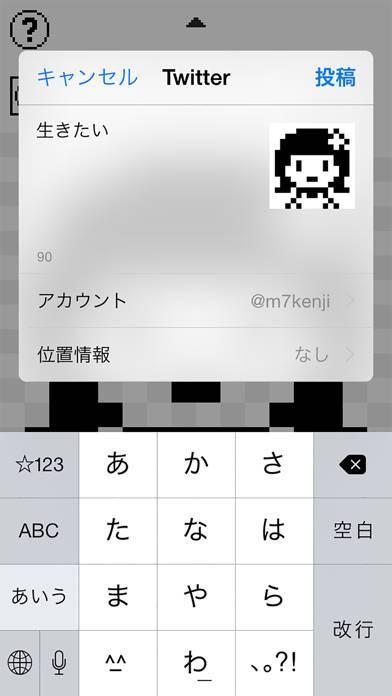 「PixelTweet - 楽々モノクロドット絵エディタ」のスクリーンショット 3枚目