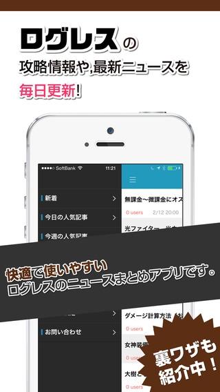 「攻略ニュースまとめ for ログレス」のスクリーンショット 1枚目