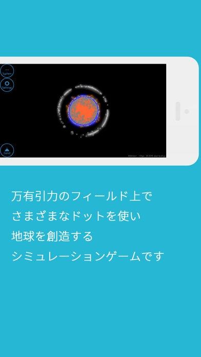 「地球エディター」のスクリーンショット 3枚目