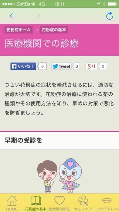 「花粉症レスキュー隊」のスクリーンショット 2枚目