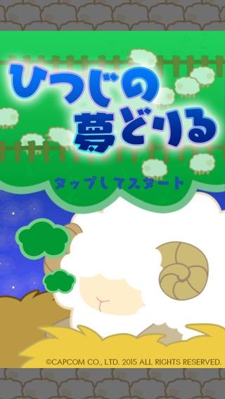 「ひつじの夢どりる」のスクリーンショット 1枚目