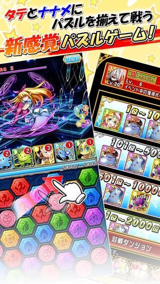 「対戦パズル バトルブレイブ」のスクリーンショット 1枚目