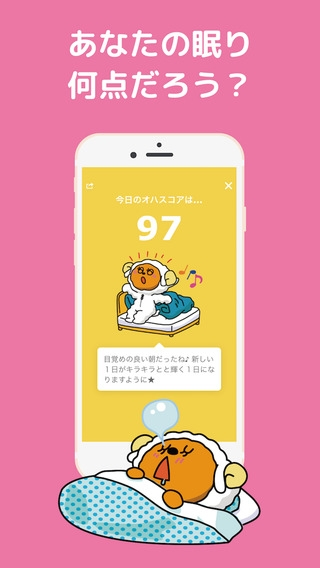 「快眠サポート!オハログ -睡眠日誌で眠り改善!不眠対策&健康管理」のスクリーンショット 2枚目
