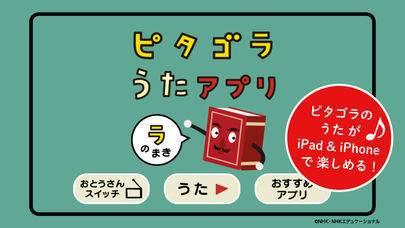 「ピタゴラスイッチ うたアプリ ラのまき」のスクリーンショット 1枚目