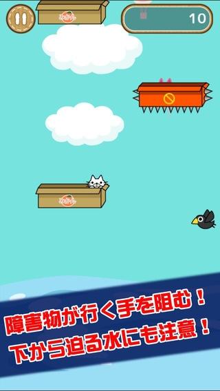 「箱ねこジャンピング」のスクリーンショット 2枚目