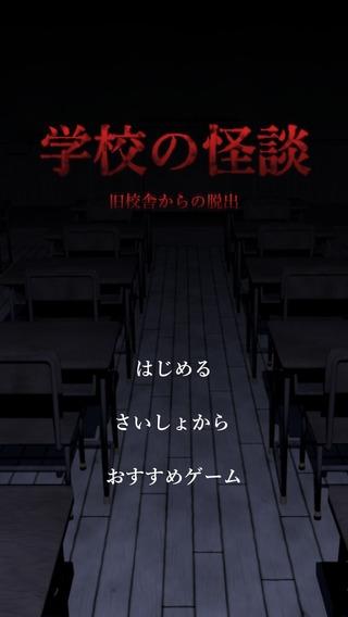 「謎解き 脱出ゲーム 学校の怪談 ~旧校舎の七不思議~」のスクリーンショット 1枚目