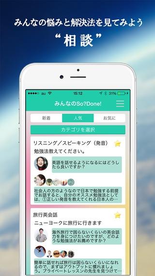 「英語相談コミュニティ『ぺらりんご』」のスクリーンショット 1枚目