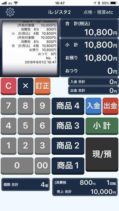 「iレジスタ2」のスクリーンショット 1枚目