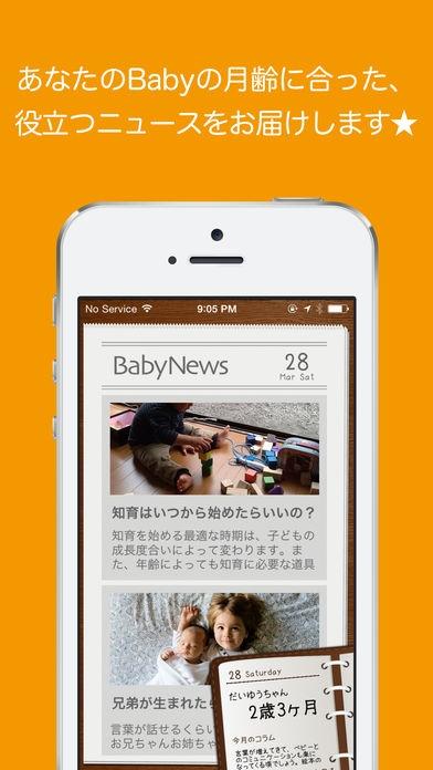 「BabyNews (ベビーニュース) - ママ・パパ向け子育てニュースアプリ」のスクリーンショット 1枚目