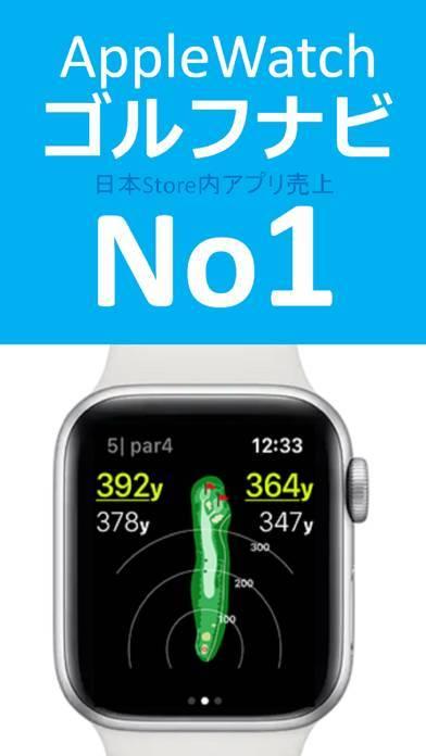「ゴルフな日Su 【ゴルフナビ】-GPSマップで距離計測-」のスクリーンショット 1枚目