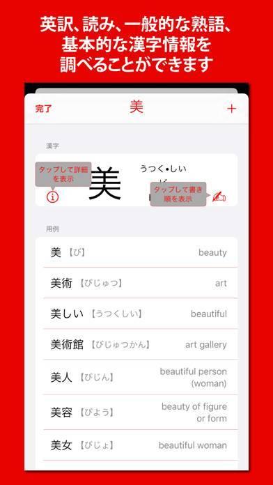 「漢字検索」のスクリーンショット 3枚目