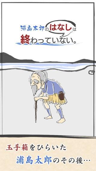 「浦島太郎の はなし は終わっていない。 #泣ける昔話系ノベルゲーム」のスクリーンショット 1枚目