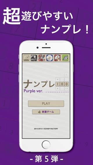 「ナンプレ パープル - 無料の数独パズルゲームで脳トレ!」のスクリーンショット 1枚目