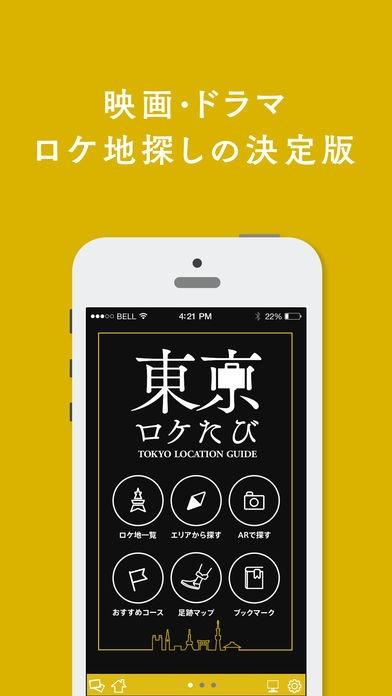 「東京ロケたび | TOKYO LOCATION GUIDE」のスクリーンショット 1枚目
