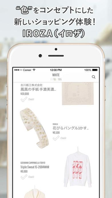 「IROZA / 色から探せるファッションアプリ」のスクリーンショット 2枚目