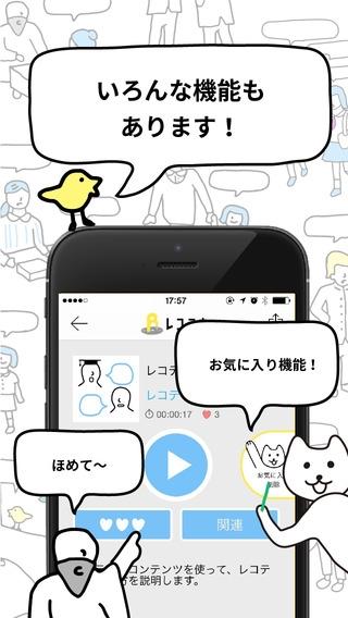 「レコテキ〜トークやネタを再生できるおもしろアプリ〜」のスクリーンショット 3枚目