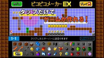 「【ワイド版】アクション作ろう。ピコピコメーカーEX」のスクリーンショット 1枚目