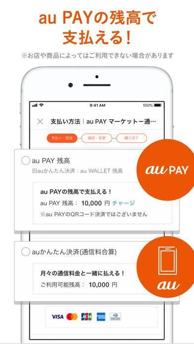 「au PAY マーケット(au Wowma!)」のスクリーンショット 2枚目